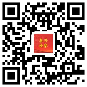 泰兴检察头条二维码.png