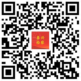 泰兴检察新浪微博二维码.png