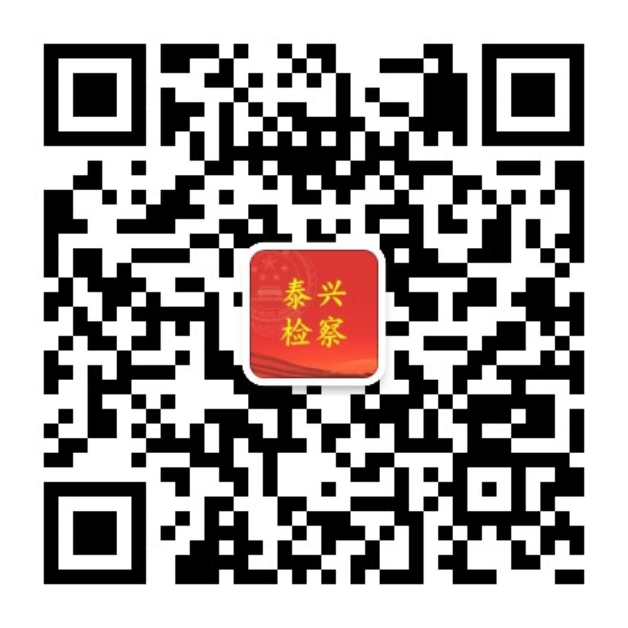 泰兴检察微信二维码.jpg
